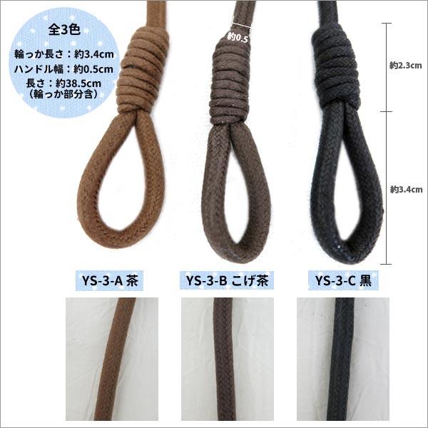 かばん材料 『ろう引き持ち手 YS-3 YS-3-A (黒) 袋物 バッグ シーズ』