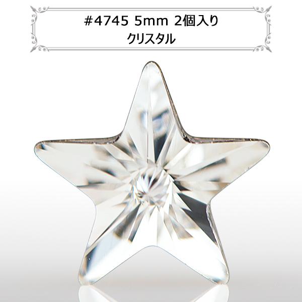 スワロフスキー 『#4745 Rivoli Star Fancy Stone クリスタル 5mm 2粒』 SWAROVSKI スワロフスキー社