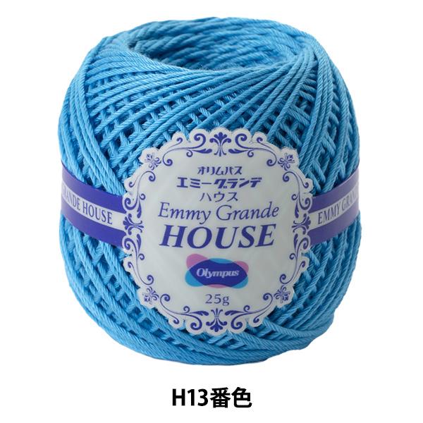 レース糸 『エミーグランデ HOUSE (ハウス) H13番色』 Olympus オリムパス