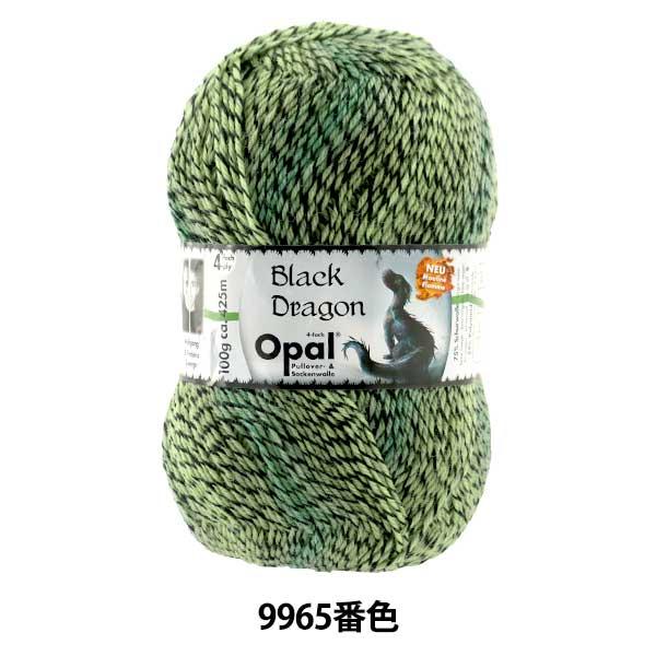 ソックヤーン 毛糸 『Black Dragon (ブラックドラゴン) 4ply 9965番色』 Opal オパール