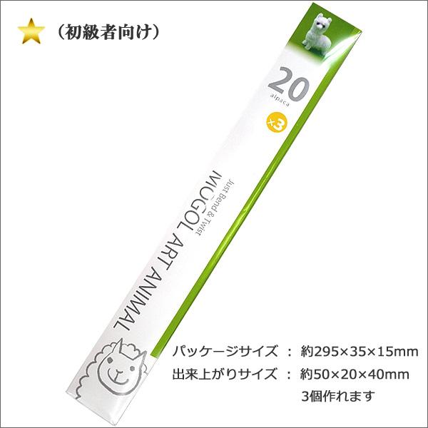 モールキット 『モールアートアニマル アルパカ MK-700-20』 SOANDYOU 創アンド遊