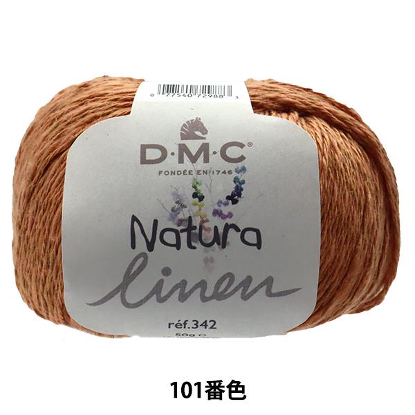 春夏毛糸 『Natura linen(ナチュラリネン) 342-101番色 中細』 DMC ディーエムシー