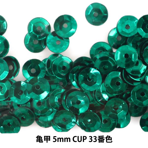 スパンコール 『亀甲 5mm CUP 33番色』