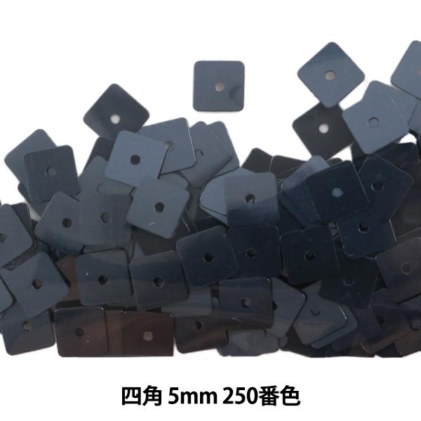スパンコール 『四角 5mm SQ 250番色』