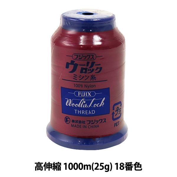 ロックミシン用ミシン糸 『ウーリーロック 高伸縮 1000m(25g) 18番色』 Fujix(フジックス)