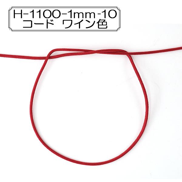 【数量5から】Elite(エリート) 『H-1100-1mm‐10 コード  ワイン色』