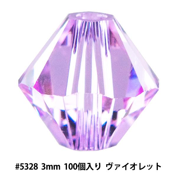 スワロフスキー 『#5328 XILION Bead バイオレット 3mm 100粒』 SWAROVSKI スワロフスキー社