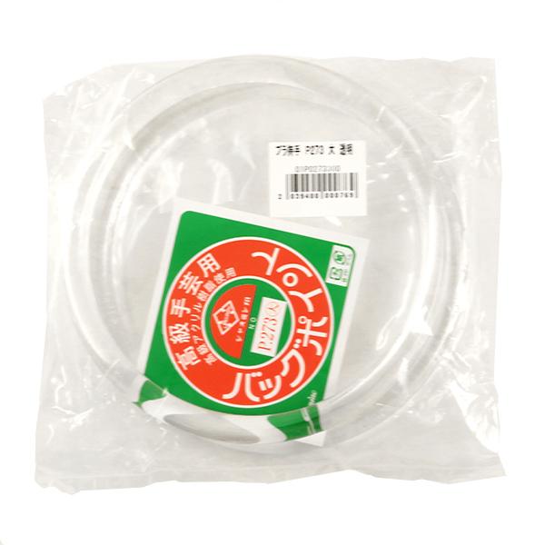 かばん材料 『プラスチック持ち手 P273 透明 約13cm 2個入り』