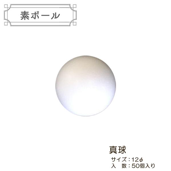 発泡スチロール 素材 『素ボール 真球型 直径12mm 50個入り S12-50』
