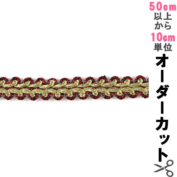 【数量5から】手芸ブレード 『ラメブレード 8893』