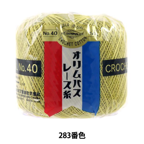 レース糸 『オリムパスレース糸 金票 #40番 50g (単色) 283番色』 Olympus オリムパス
