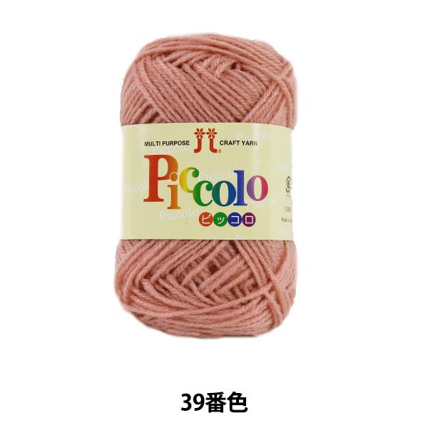 秋冬毛糸 『Piccolo (ピッコロ) 39番色』 Hamanaka ハマナカ