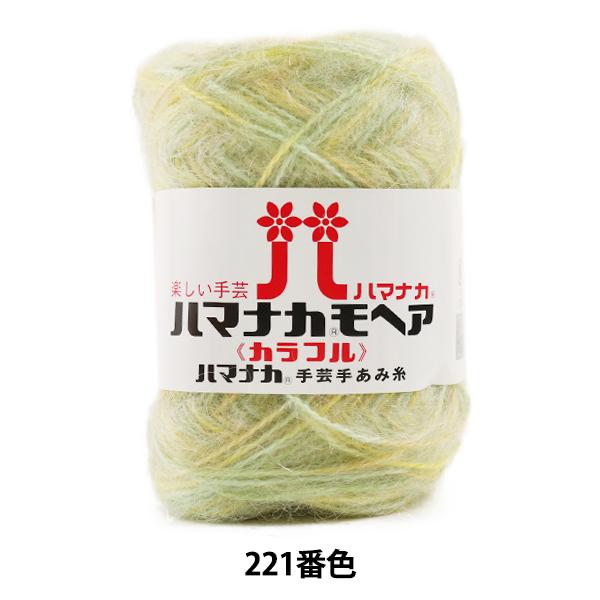 秋冬毛糸 『ハマナカ モヘア カラフル 221番色』 Hamanaka ハマナカ