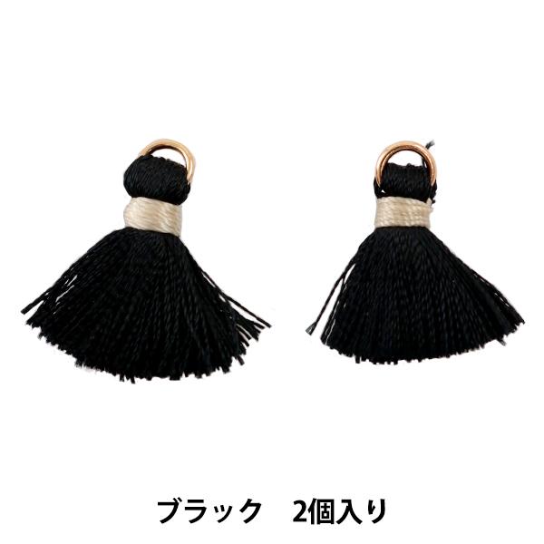 手芸パーツ 『ミニタッセル ブラック 2個入り GN-41-01』【ユザワヤ限定商品】