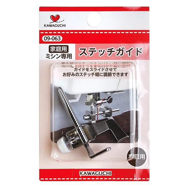 ミシンアクセサリ 『家庭用ミシン専用 ステッチガイド 09-063』 KAWAGUCHI カワグチ 河口