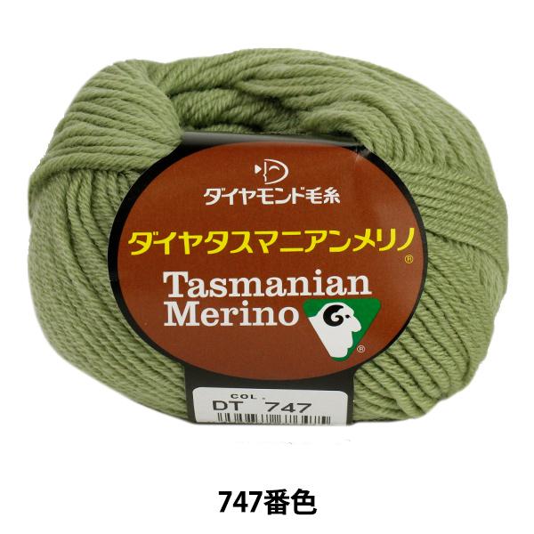秋冬毛糸 『Dia tasmanian Merino (ダイヤタスマニアンメリノ) 747番色』 DIAMOND ダイヤモンド