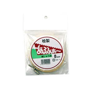 桧製 刺しゅう枠 8cm[刺繍枠]