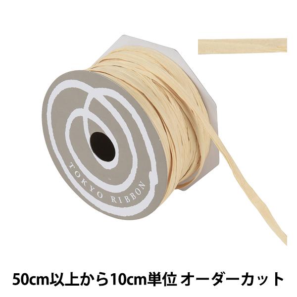 【数量5から】リボン 『ペーパーラフィア 幅約5mm 38番色 46400』 TOKYO RIBBON 東京リボン
