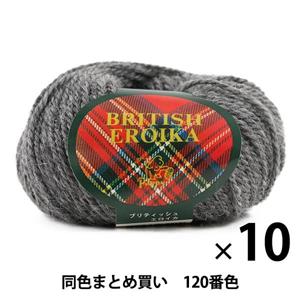 【10玉セット】毛糸 『BRITISH EROIKA(ブリティッシュエロイカ) 120番色』 Puppy パピー【まとめ買い・大口】