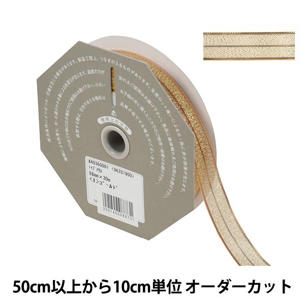 【数量5から】 リボン 『トップメタル 幅約1.8cm 1番色 40360』 TOKYO RIBBON 東京リボン