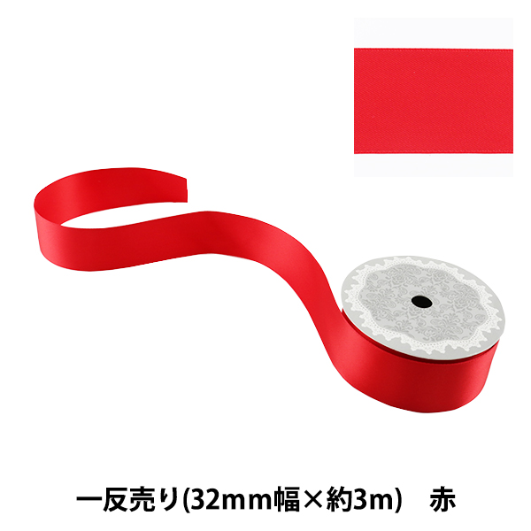 リボン 『両面サテンリボン 赤 32mm×3m』