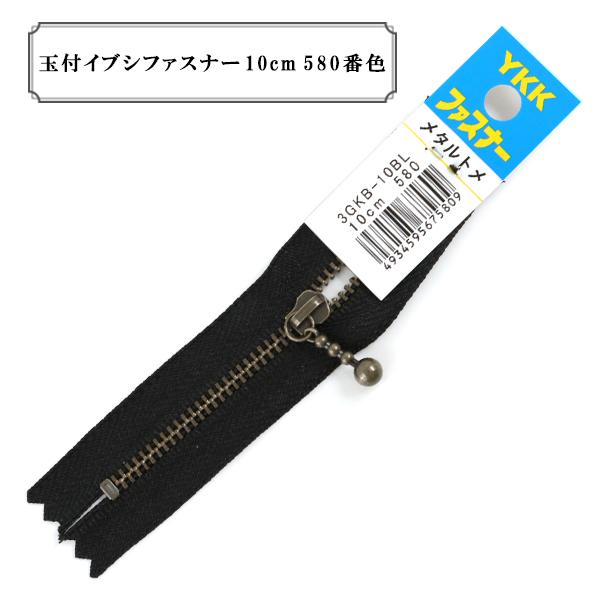 ファスナー 『玉付イブシファスナー 10cm 580番色』 YKK ワイケーケー
