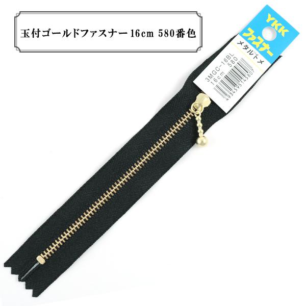 ファスナー 『玉付ゴールドファスナー16cm 580番色』 YKK ワイケーケー