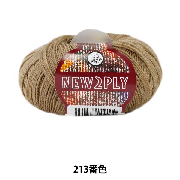 秋冬毛糸 『NEW 2PLY (ニューツープライ) 213番色』 Puppy パピー