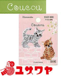 ワッペン 『Coucou (クークー) ネコ H457-880』 Hamanaka ハマナカ