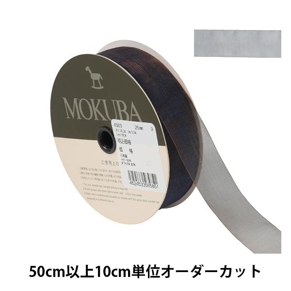 【数量5から】 リボン 『オーガンジーリボン 幅約2.5cm 9番色 4563』 MOKUBA 木馬