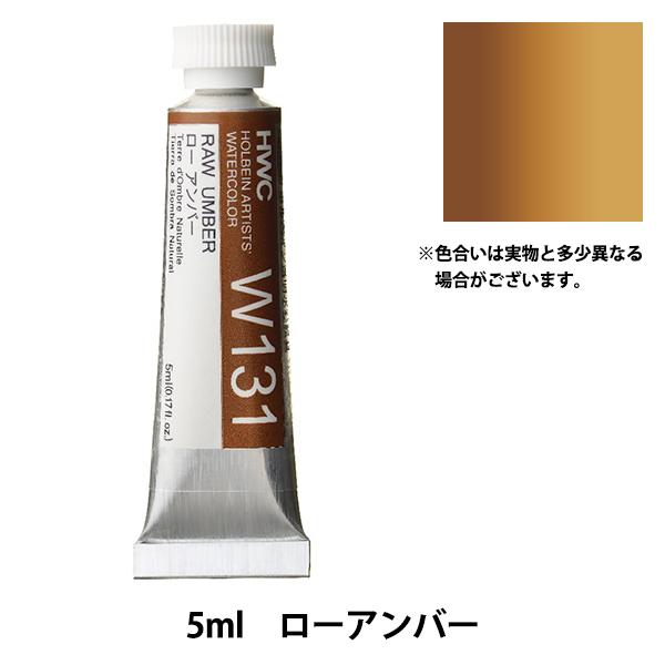 絵具 『透明水彩絵具 W131 ローアンバー HWC2号』 HOLBEIN ホルベイン
