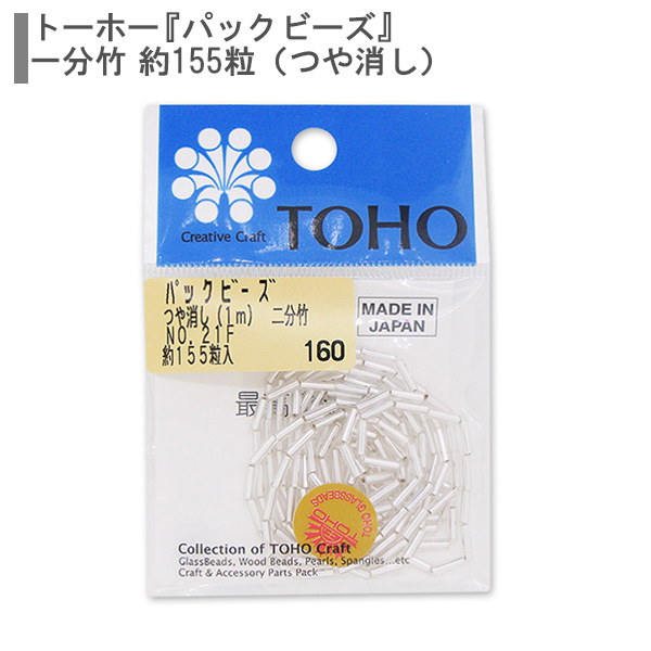 ビーズ 『パックビーズ 二分竹 No.21つや消し』 TOHO BEADS トーホービーズ