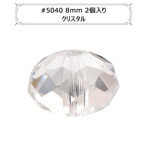 スワロフスキー 『#5040 Briolette Bead クリスタル 8mm 2粒』 SWAROVSKI スワロフスキー社