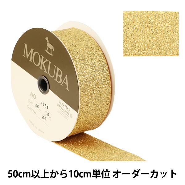 【数量5から】リボン 『メタリックリボン 36mm 34番色』 MOKUBA 木馬