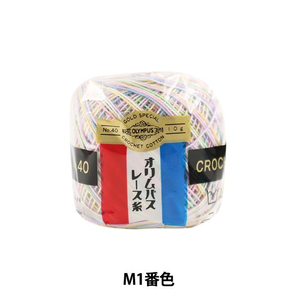 レース糸 『オリムパスレース糸 金票 #40 10g (ミックス) M1番色』 Olympus オリムパス オリンパス
