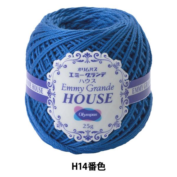 レース糸 『エミーグランデ HOUSE (ハウス) H14番色』 Olympus オリムパス