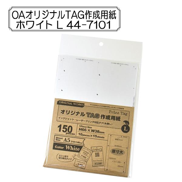 販促物 『OAオリジナルTAG作成用紙 ホワイト L 44-7101』 SASAGAWA ササガワ ORIGINAL WORKS オリジナルワークス