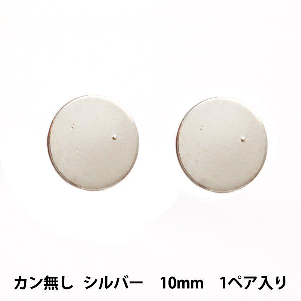 手芸金具 『ステンレスピアス 平板 10mm シルバー 銀 S』