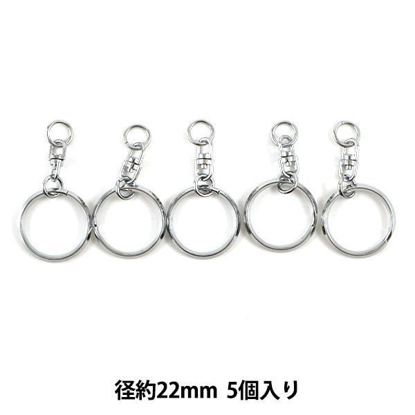 手芸金具 『キーホルダー キーリング 5個入り 銀色 T26SWVM CHR』