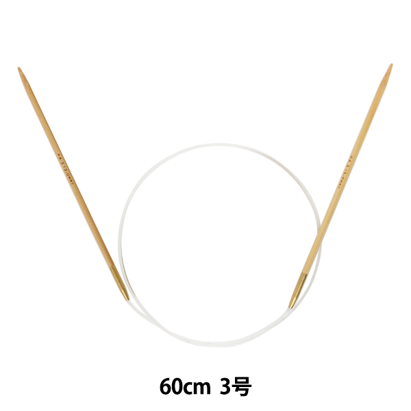 【編み物道具最大20%オフ】編み針 『硬質竹輪針 60cm 3号』 mansell マンセル【ユザワヤ限定商品】