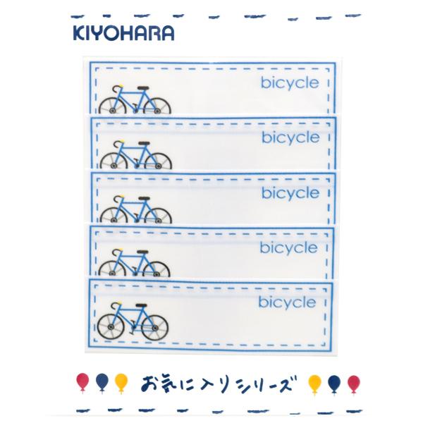 ワッペン 『お気に入りシリーズ ネームラベル 自転車』 MOW702