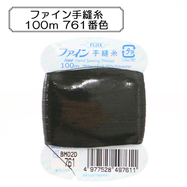 手縫い糸 『ファイン手縫糸100m 761番色』 Fujix フジックス