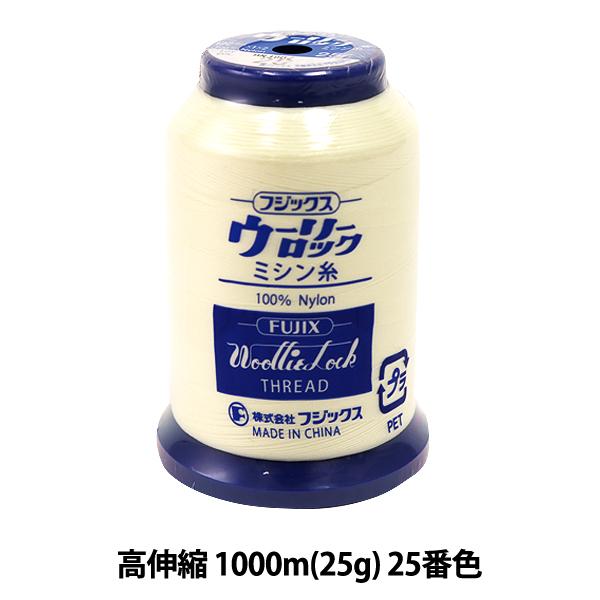 ロックミシン用ミシン糸 『ウーリーロック 高伸縮 1000m (25g) 25番色』 Fujix フジックス