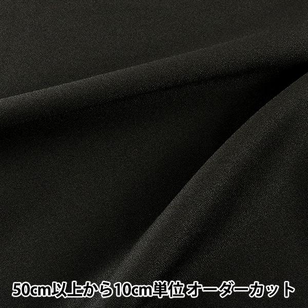 【数量5から】生地 『コスチュームアムンゼン ブラック』【ユザワヤ限定商品】