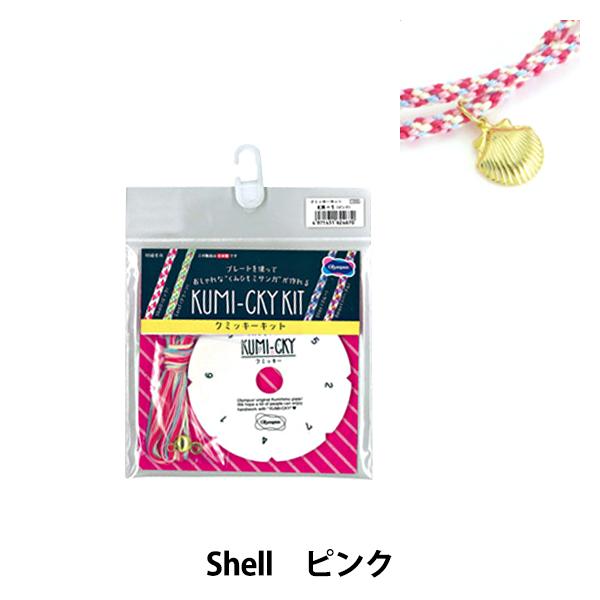 手芸キット 『組ひもキット クミッキーキット KM-1:shellピンク』 Olympus オリムパス