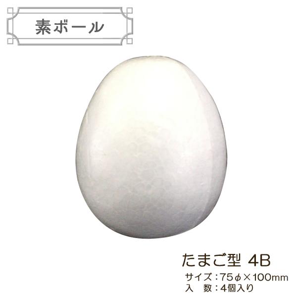 発泡スチロール 素材 『素ボール たまご型 直径75×100mm 4B 4個入り』