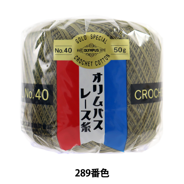 レース糸 『オリムパスレース糸 金票 #40番 50g (単色) 289番色』 Olympus オリムパス
