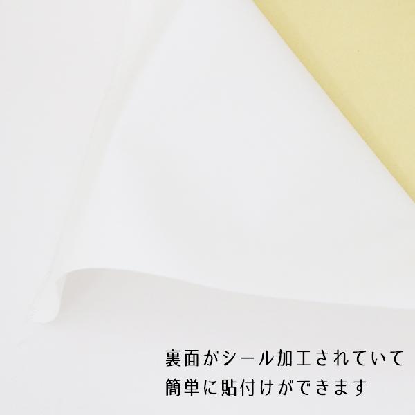 【数量5から】生地 『ニューファイター ワッペン加工 1番色 白』