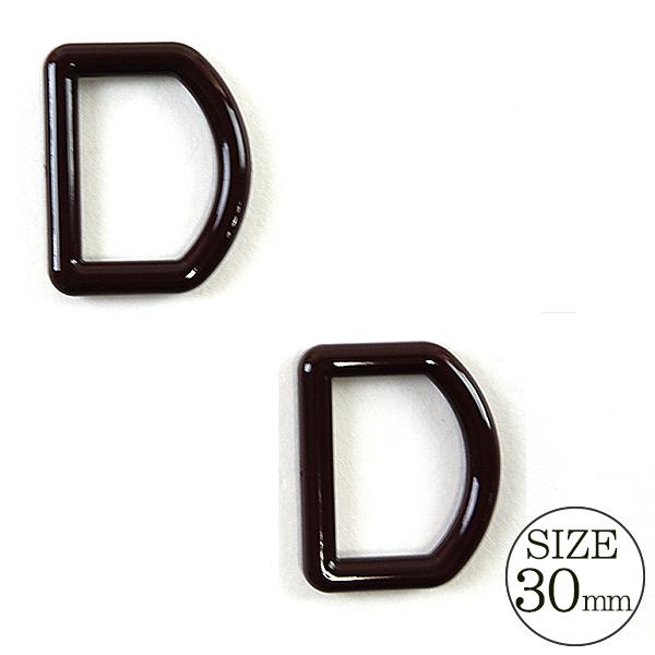 手芸パーツ 『Dカン 30mm 茶』