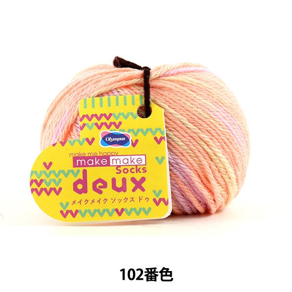 秋冬毛糸 『make make Socks deux (メイクメイク ソックスドゥ) 102番色』 Olympus オリムパス